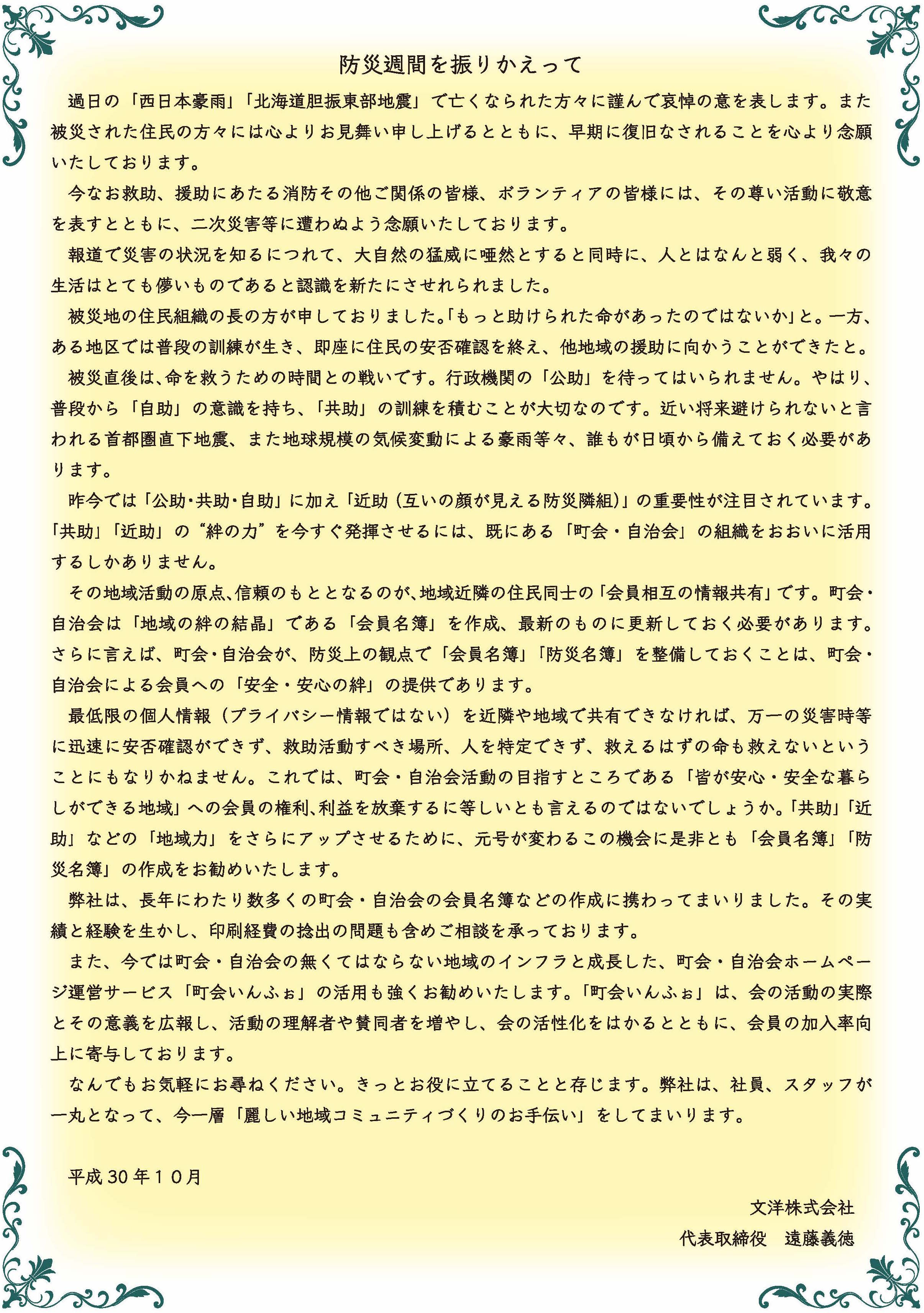 181001bosai_furikaette2.jpg