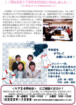 阿佐ヶ谷北1丁目町会役員会.jpg