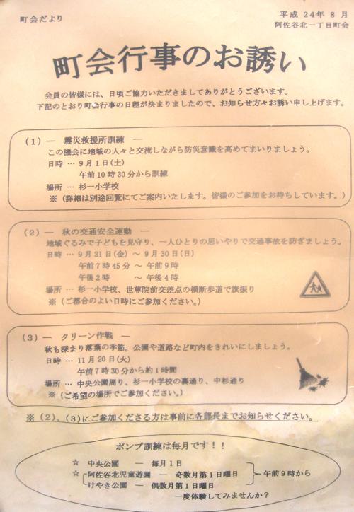 1211町会行事のお誘い /杉並区.jpg