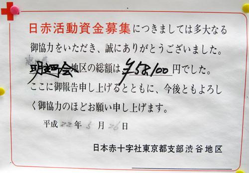 1006日赤/明交.jpg