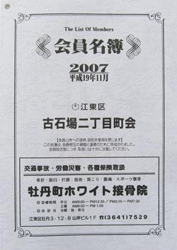 07古石場表紙.jpg