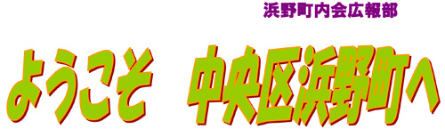 20151110_hamano001.jpg