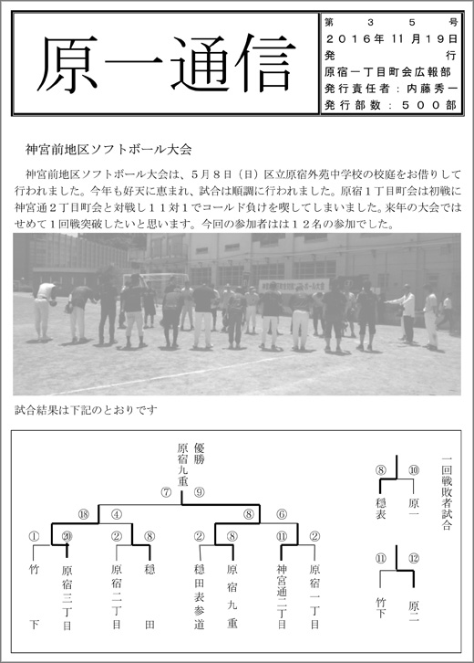20161124_harajuku1_001.jpg
