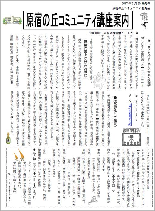 20170404_harajuku1_001.jpg