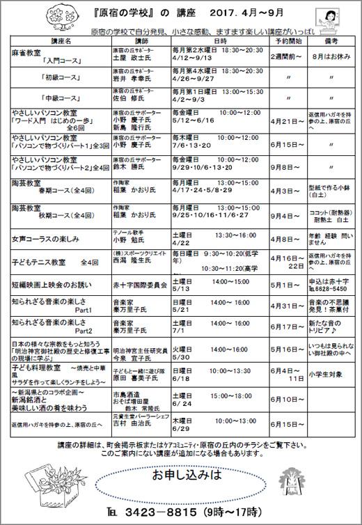 20170404_harajuku1_002.jpg