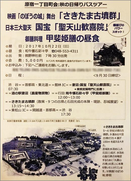 20170913_harajuku1_003.jpg
