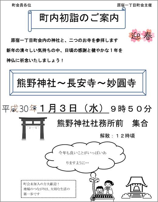20171207_harajuku1_002.jpg