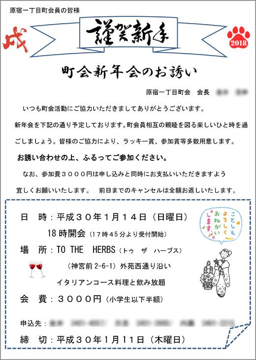 20171208_harajuku1_001.jpg