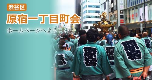top_harajuku001.jpg