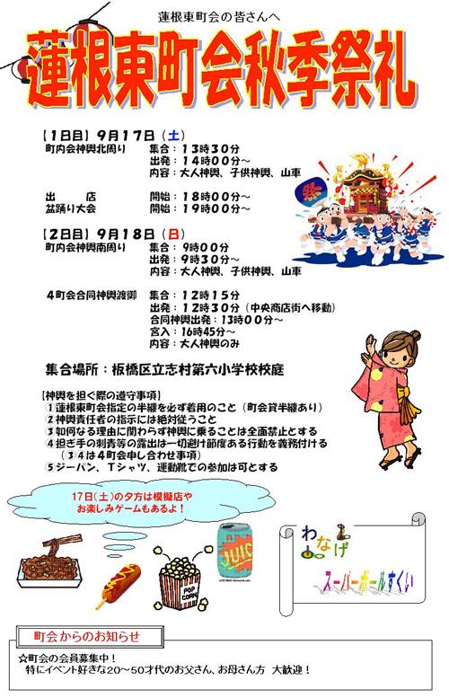 祭開催案内_500.jpg