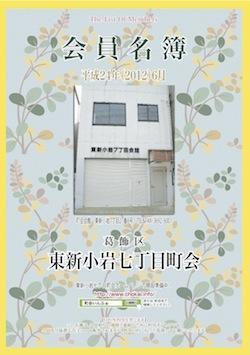 1205東新小岩表紙1-4ol.jpg