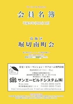 1510堀切南表紙1-4★.jpg