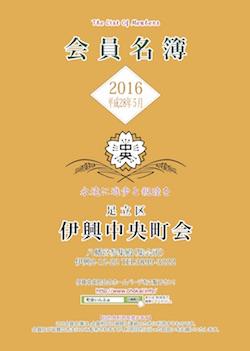 1605伊興中央表紙1-4☆.jpg