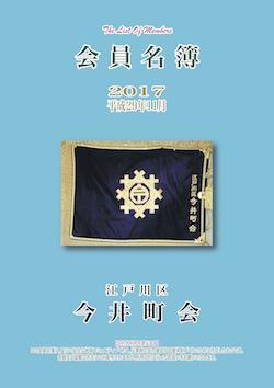 1711imai_hyo.jpg