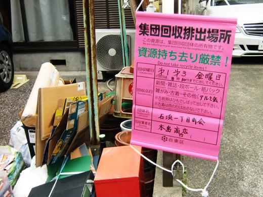 20170421_ishihama1_004.JPG