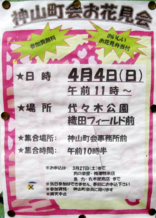 1004お花見/神山.jpg