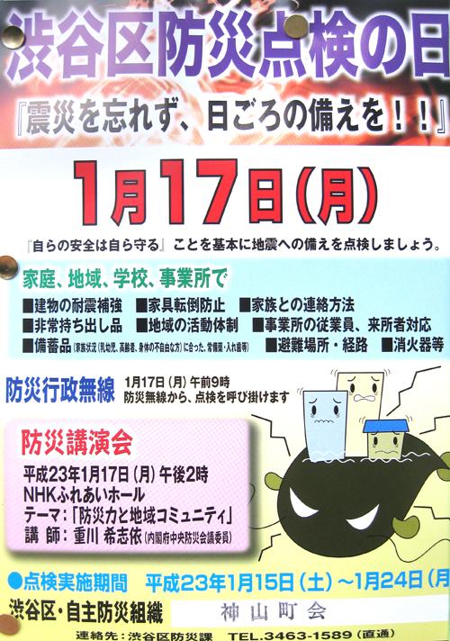 1101防災点検の日/神山町会.jpg