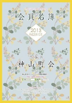 1310神山表紙台紙1-4★.jpg