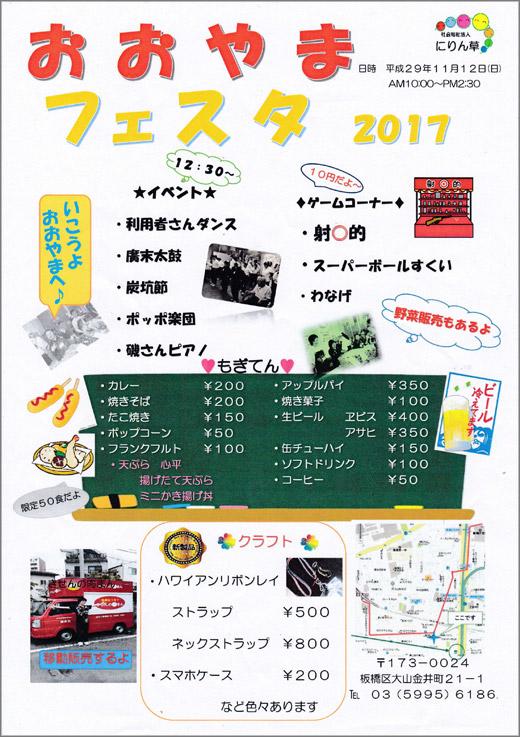 20171101_kanaicho_001.jpg