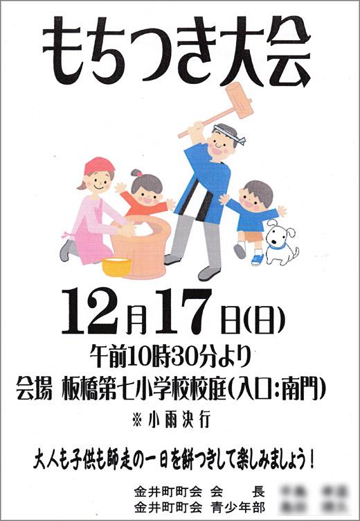 20171205_kanaicho_001.jpg