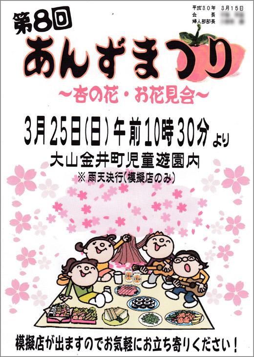 20180319_kanaicho_001.jpg