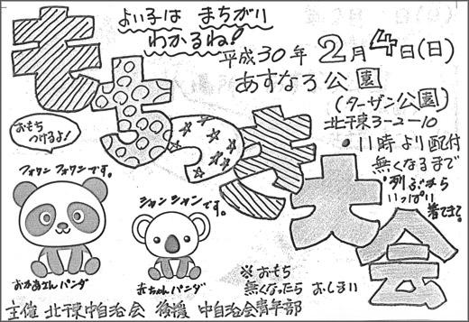 20180130_kitasenzokunaka_001.jpg