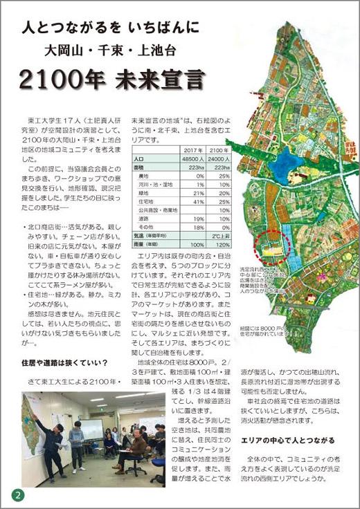 20180322_kitasenzoku_002.jpg