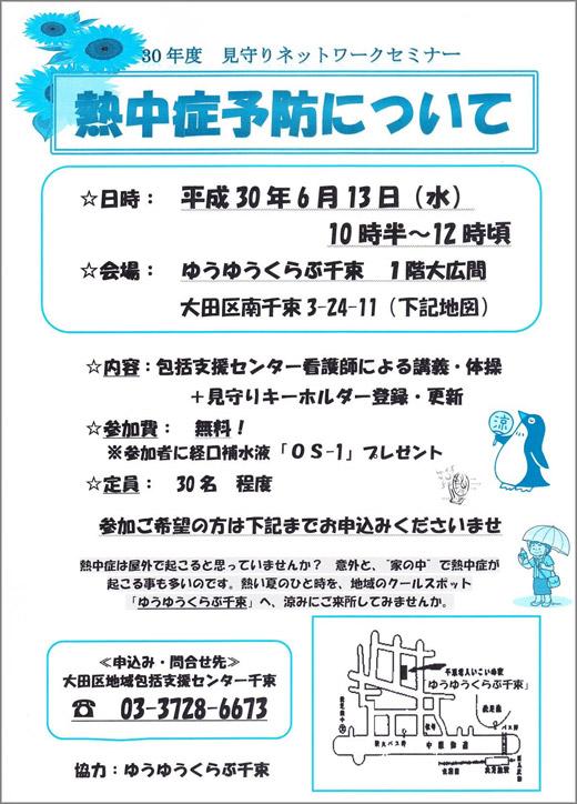20180523_kitasenzokunaka_01.jpg