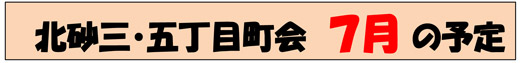 20180626_kitasuna35_001.jpg