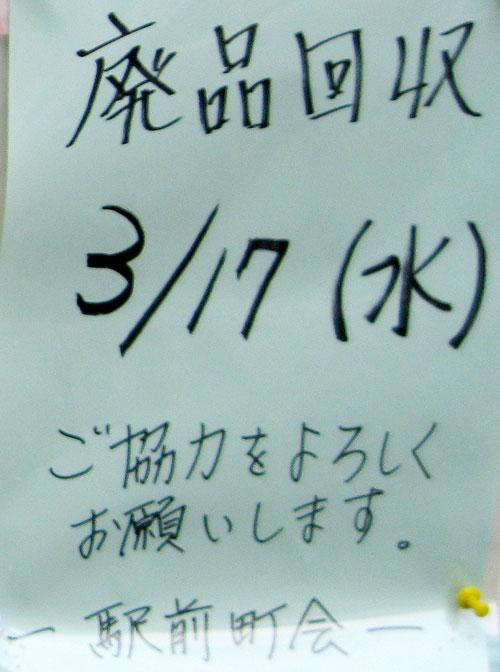 1003廃品回収/小岩駅前.jpg