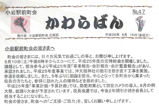 1405かわらばん /1葛飾区.jpg