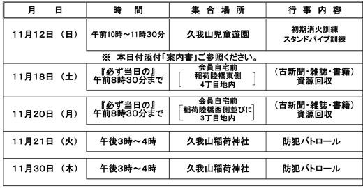 20171031_kugayamanishi_001.jpg