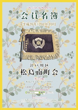 1410松島南表紙.jpg