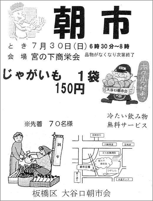 20170727_oyaguchikita_001.jpg