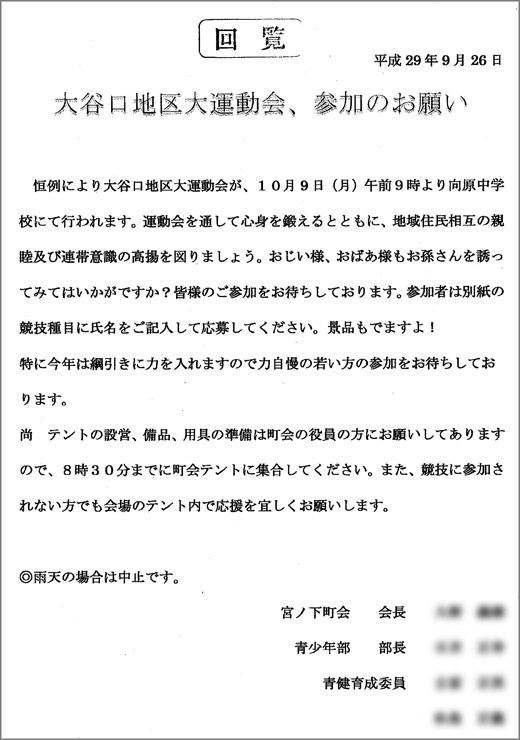 20170929_oyaguchikita001.jpg