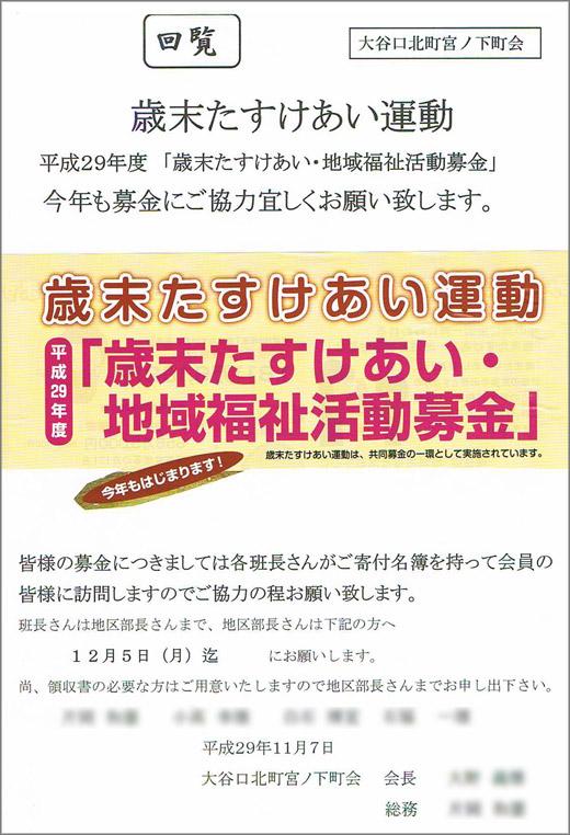 20171108_oyaguchikita_001.jpg