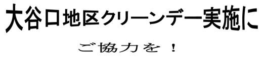 20171116_oyaguchikita_001.jpg
