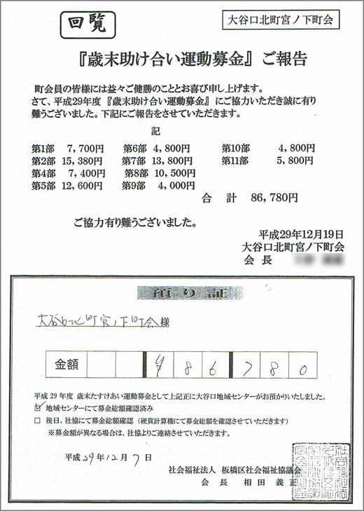 20171211_oyaguchikita_001.jpg