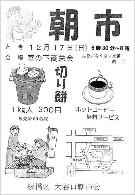 20171214_oyaguchikita_001.jpg