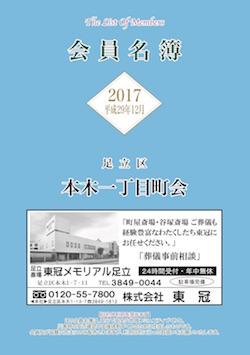 1712motoki1_hyo.jpg