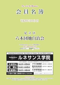 1606mutugi_hyo.jpg