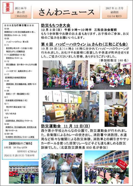 20171114_nishigaharasanwa001.jpg