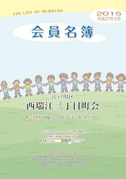 1503西瑞江表紙1-4★.jpg