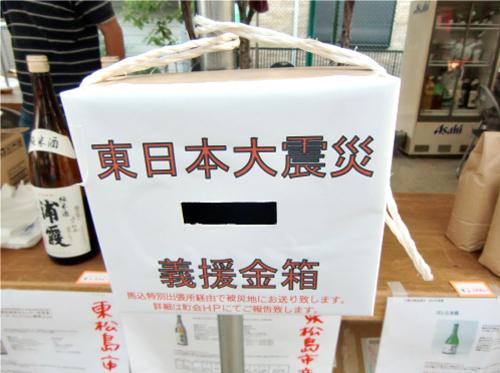 1209貝塚まつり義援金/貝塚町会01.jpg