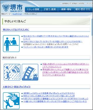 20160405_sakaishi001.jpg