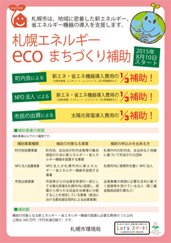 eco-machi-leaflet-1m.jpg