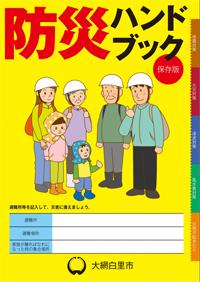 oamishirasato_handbook.jpg