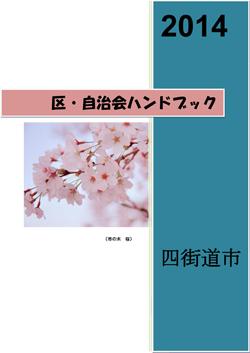 yotsukaidohanndo2114-1.jpg