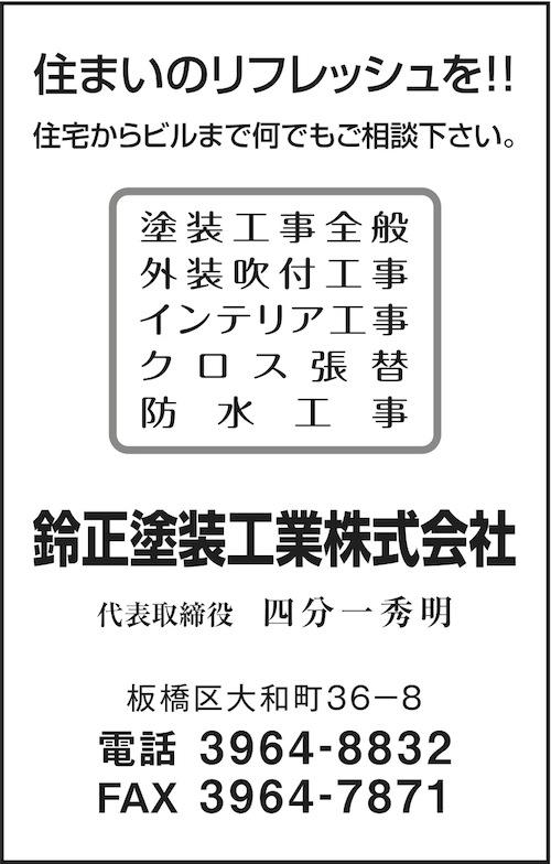 鈴正塗装工業.jpg