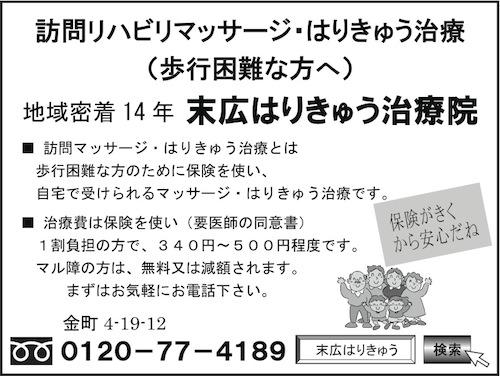 1011末広はりきゅう_teisei.jpg